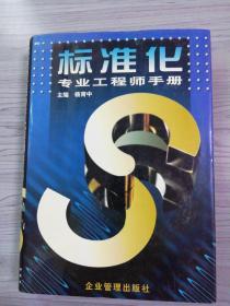 标准化专业工程师手册