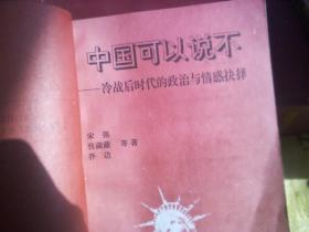 中国可以说不:冷战后时代的政治与情感抉择