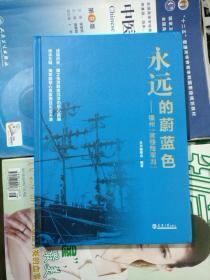永远的蔚蓝色----福州《宫巷海军刘》精装本,彩色插图本、品相以图片为准