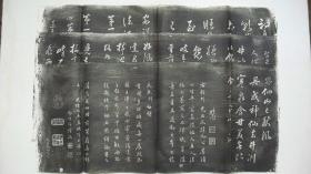 """清末民初拓""""咸宁、礼泉知县舒绍祥跋""""诗文拓片三张(包老保拓)"""