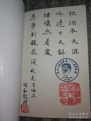 沈从文之妻张兆和亲笔签名铃印本《从文家书》-孔网孤本(保真)