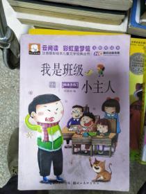特价!注音版彩绘本儿童文学经典丛书:我是班级小主人(无障碍读本)9787539477916