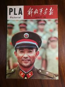 ●全军第一刊:《解放军画报》战斗英雄安忠文专辑【1987年第10期8开】!