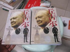 二十世纪风云人物丛书(图文本):丘吉尔《上下》 含碟片一张    实物图   京华出版社       品佳  10号柜