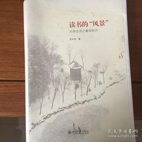 读书的风景陈平原签名毛边书