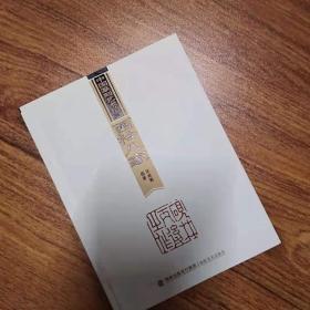 中国篆刻艺术精赏:西泠八家