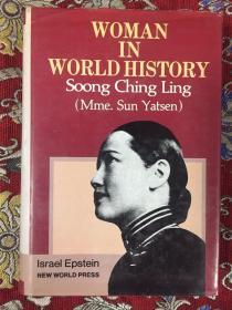 【宋庆龄传英文版)精装 WOMAN IN WORLD HISTORY--Soong
