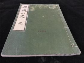 和刻《传疑小史》1册全,江户汉学者中井积德遗稿