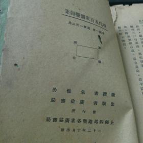 现代五百家圆圈诗集