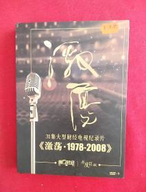 31集大型财经电视纪录片《激荡 1978~2008》