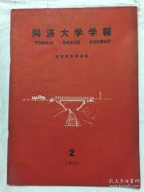 同济大学学报 铁路道路桥梁版 1959.2
