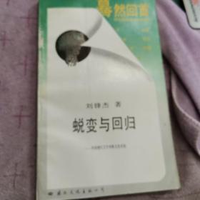 蜕变的中国()