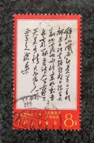 信销qy88.vip千亿国际官网~文7(毛主席诗词)之10《七律·人民解放军占领南京》