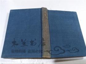 原版日本日文书 荷风全集第廿二卷  永井壮吉 岩波书房 1952年4月 32开硬精装