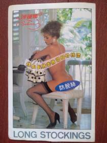 美女代言《莎莲娜》长筒丝袜外包装1,单张