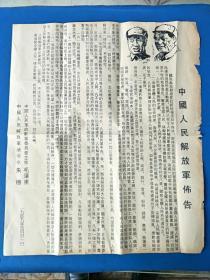 红色收藏,中国人民解放军布告