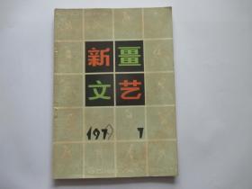 新疆文艺  1979年第7期