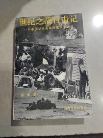 世纪之战目击记 一个中国记者的海湾战争采访录(一版一印)