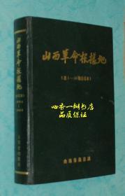 山西革命根据地(总1-10期合订本)【含创刊号】