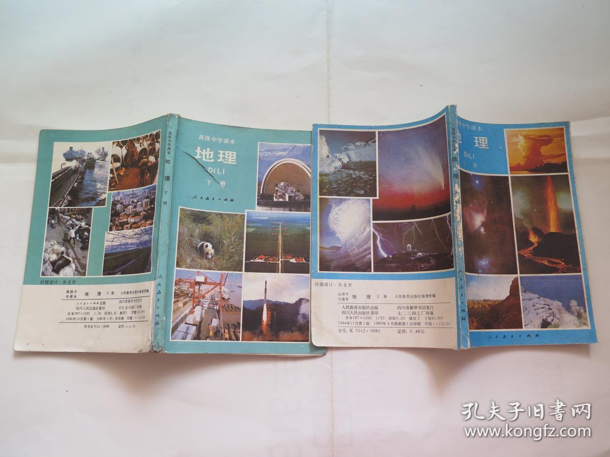 (90地理课本)高级中学年代高中上下册(v地理)课本录取汕尾分图片