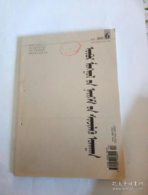 蒙文版期刊:内蒙古社会科学(2013年第6期)
