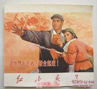 红小兵 辽宁版  1971年第7期