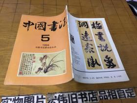 中国书法1994-5