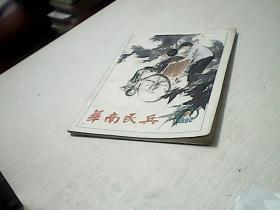 华南民兵 1982.2