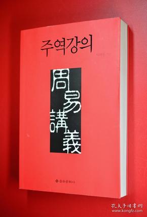 周易讲义 韩语原版