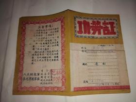 1947年功劳证(人民解放军华东胶东军区功劳证1947年)