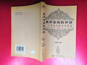 批评空间的开创--二十世纪中国文学研究