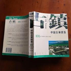 中国古镇图鉴
