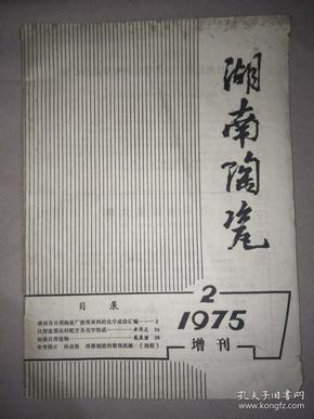湖南陶瓷 1975年第2期(增刊)
