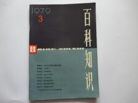 百科知识 1979年第3期