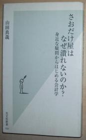 日文原版书 さおだけ屋はなぜ溃れないのか? 身近な疑问からはじめる会计学