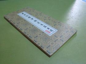 景德镇佳洋陶瓷有限公司 经折装