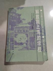 解放前上海的学校