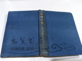 原版日本日文书 荷风全集第十六卷  永井壮吉 岩波书房 1951年1月 32开硬精装