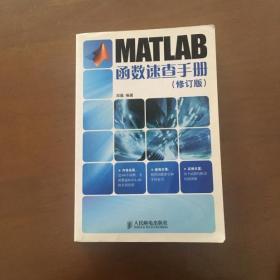 MATLAB函数速查手册(修订版)邓薇著 人民邮电出版社