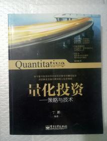 量化投资:策略与技术(2012年一版一印)内有划痕