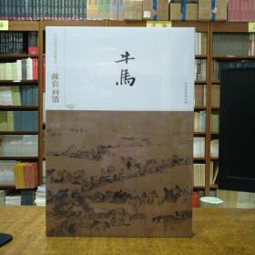 中国历代名画类编系列:故宫画谱:牛马