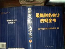 最新财务会计法规全书  5....