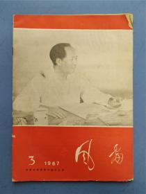 銆婇闆枫��1967骞�10鏈堢3鏈�
