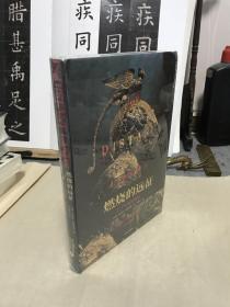 新思文库·欧洲中世纪系列·燃烧的远征:十字军东征简史