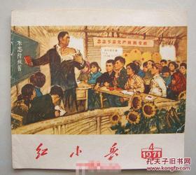 红小兵 辽宁版1971年第4期