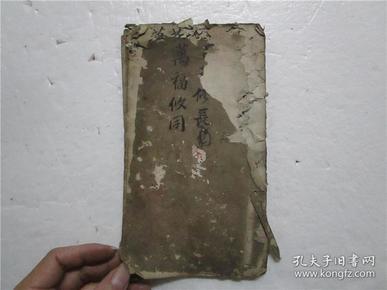 晚清或民国毛笔手写 万福攸同 流年批命书 一册 (共写满11个筒子页)长32开