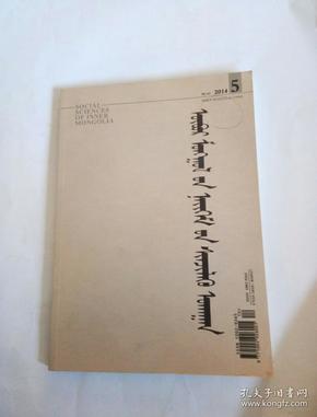 蒙文版期刊:内蒙古社会科学(2014年第5期)