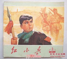 红小兵 辽宁版1971年第3期二本