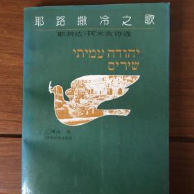 耶路撒冷之歌。耶胡达阿米亥诗选。