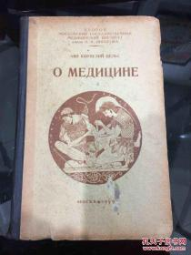 论医学 俄文版